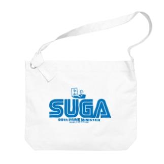 菅首相 内閣総理大臣 SUGA Big shoulder bags
