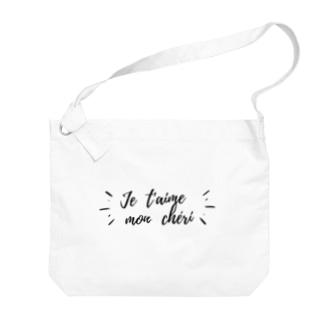 愛してる♡ (フランス語) Big shoulder bags