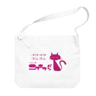 ニクキウパンー六花八葉ー Big shoulder bags