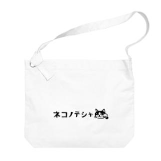 ネコノテシャロゴ Big shoulder bags