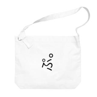 ぷ。 Big shoulder bags
