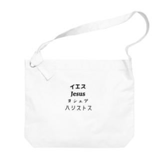 「イエス・Jesus・ヨシュア・ハリストス」 Big shoulder bags