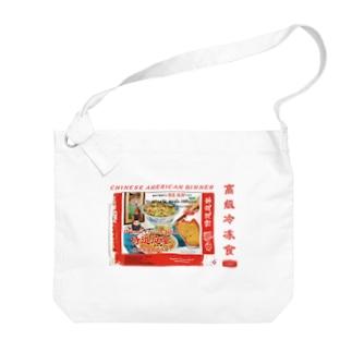 ♡オーダー♡復古冷凍食品ヨコ Big shoulder bags