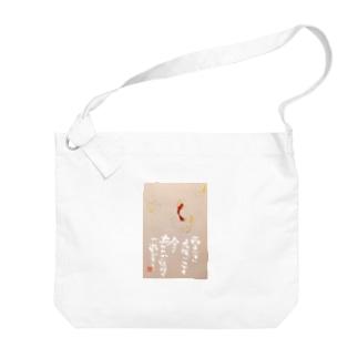 雨上がりの水紋 Big shoulder bags