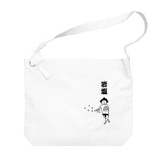大相撲 岩塩をまく Big shoulder bags