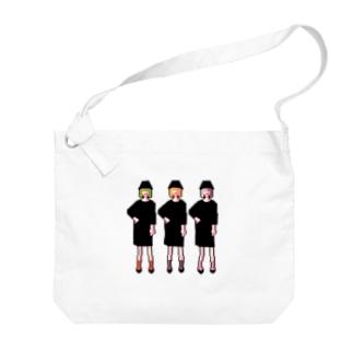 三人の女の子 Big shoulder bags