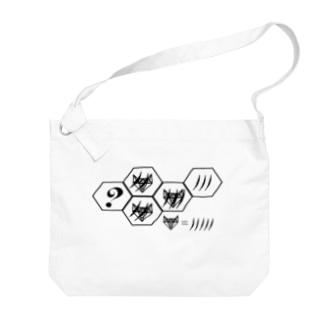 謎解き六角形 Big shoulder bags