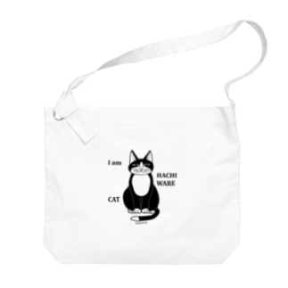 ハチワレ猫 I am HACHIWARE CAT Big shoulder bags