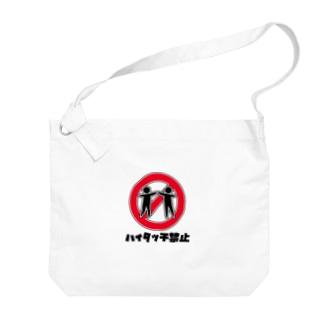ハイタッチ禁止 Big shoulder bags