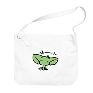 みどりの宇宙人【ふーん】 Big shoulder bags