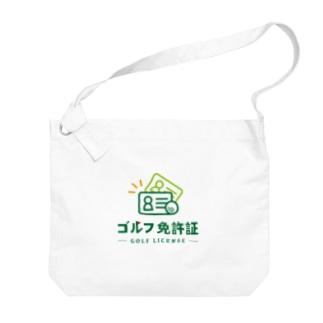 ゴルフ免許証 Big shoulder bags