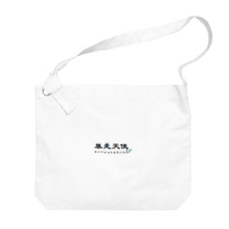 暴走天使 Big shoulder bags