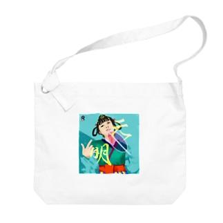 元明天皇 Big shoulder bags