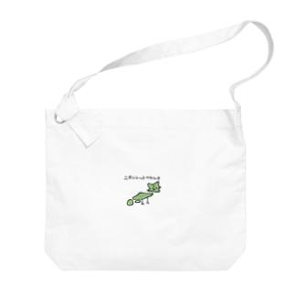 ニホンレットサウルス Big shoulder bags
