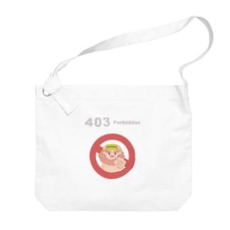 403エラー Big shoulder bags