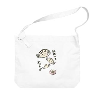 羽根つき餃子 Big shoulder bags