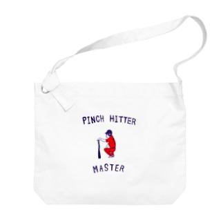 球春到来!野球デザイン「代打職人」 Big shoulder bags