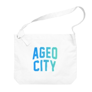 上尾市 AGEO CITY Big shoulder bags