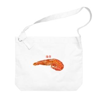 海老 Big shoulder bags