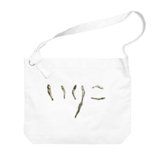 いりこ Big shoulder bags