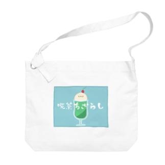 喫茶あざらし Big shoulder bags