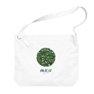 梅花藻 Big Shoulder Bag