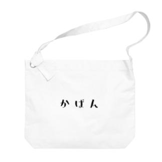 かばん Big shoulder bags