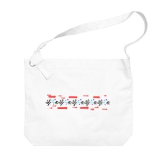 神経細胞☆ Big shoulder bags