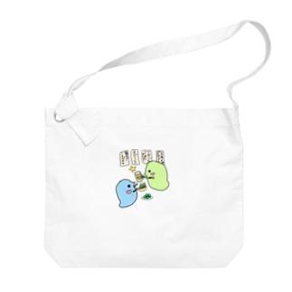 みじんこ飲み会 Big shoulder bags