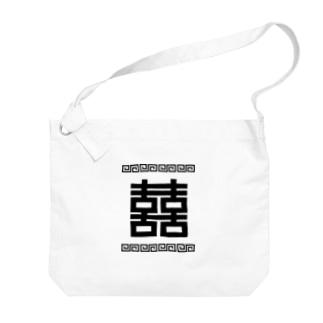 双喜紋(喜喜)幸福のシンボル【黒】  Big shoulder bags