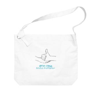 シヴァリンガムドラ瞑想 Big shoulder bags