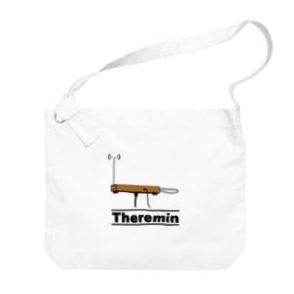 テルミン Big shoulder bags