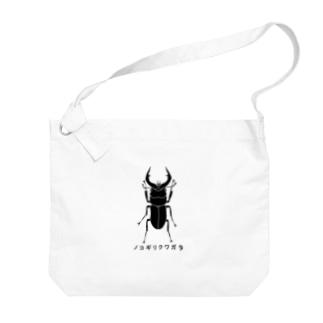 ノコギリクワガタ Big shoulder bags