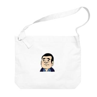 西郷てんこ盛 Big shoulder bags