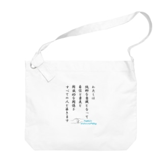 ガネーシャムドラの言葉 Big shoulder bags
