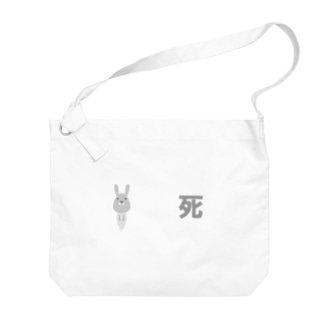 うさぎ(死) Big shoulder bags