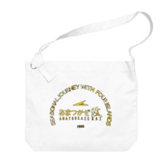 「あまつかぜ改」ロゴシリーズ Big shoulder bags