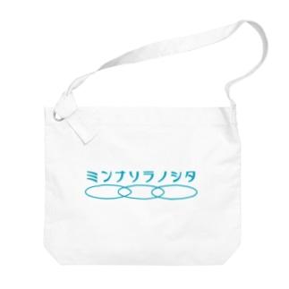 ミンナソラノシタ Big shoulder bags