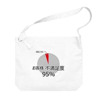 恐ろしい数字 Big shoulder bags