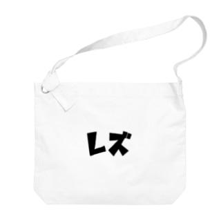 レズ袋 Big shoulder bags