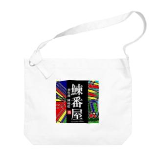 鰊番屋! 能取湖(にしんばんや)あらゆる生命たちへ感謝をささげます。 Big shoulder bags