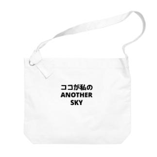 ANOTHER SKY Big shoulder bags