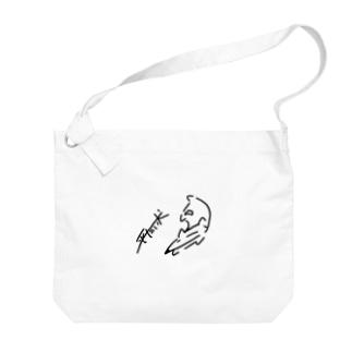 平たい犬 Big shoulder bags