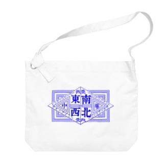 トンナンシャーペーウォーアイニー(紺碧) Big shoulder bags