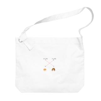 パンか犬か(答え合わせ) Big shoulder bags