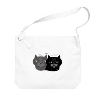 見つめるグレー猫と黒猫(しっかりグレー) Big shoulder bags