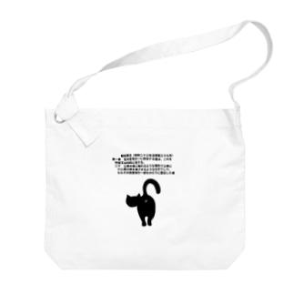 軽犯罪猫(尻だし・横書き) Big shoulder bags