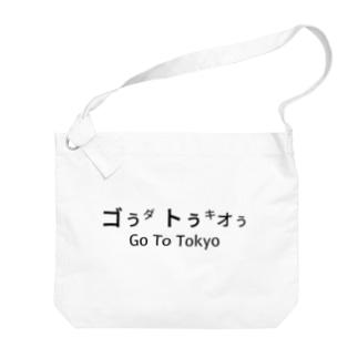 ショルダーバッグ Go To Tokyo Big shoulder bags
