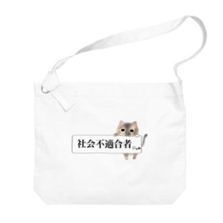 「社会不適合者にゃ」三毛猫ver Big shoulder bags