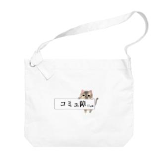 「コミュ障にゃ」ver.三毛 Big shoulder bags
